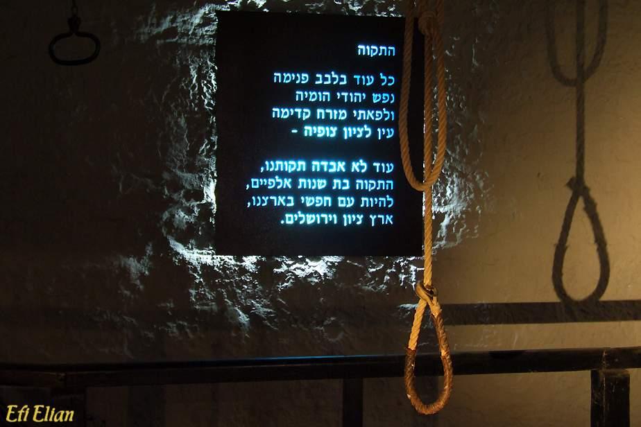עמדת ההוצאה להורג במוזיאון אסירי המחתרות בירושלים - צילום: אפי אליאן
