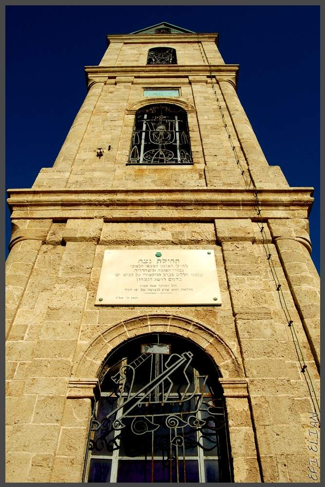 מגדל השעון במרכז העיר יפו - צילום: אפי אליאן