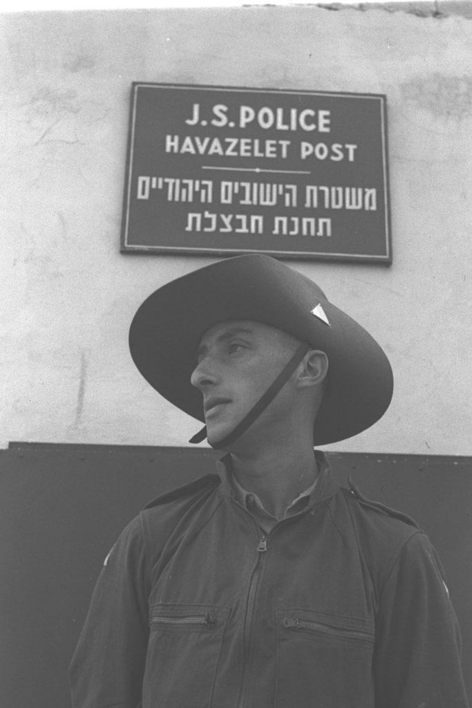 שוטר במשטרת היישובים העבריים JSP - צילום: ארכיון גנזך המדינה