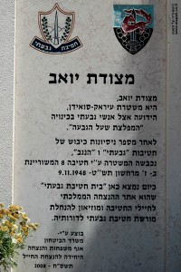 שלט הכניסה - מצודת יואב - צילום: אפי אליאן