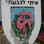 סמל גבעתי - מצודת יואב - צילום: אפי אליאן
