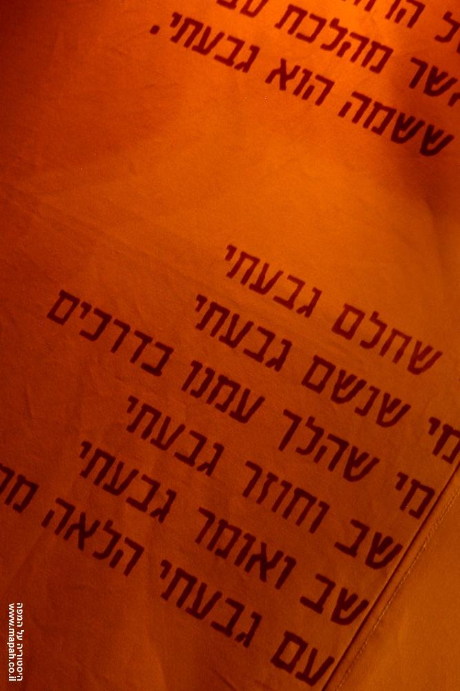 מי שחלם גבעתי - המנון גבעתי - מצודת יואב - צילום: אפי אליאן