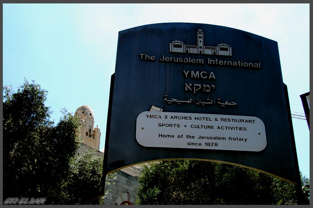 """שילוט בכניסה למתחם ימק""""א ירושלים - צילום: אפי אליאן"""