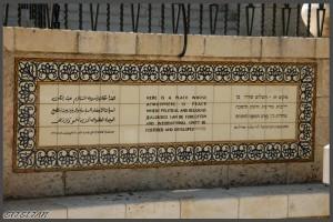 הכיתוב למרגלות מגדל YMCA ירושלים - צילום: אפי אליאן
