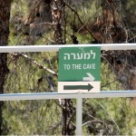 הכניסה למערת הנטיפים בשורק - צילום: אפי אליאן