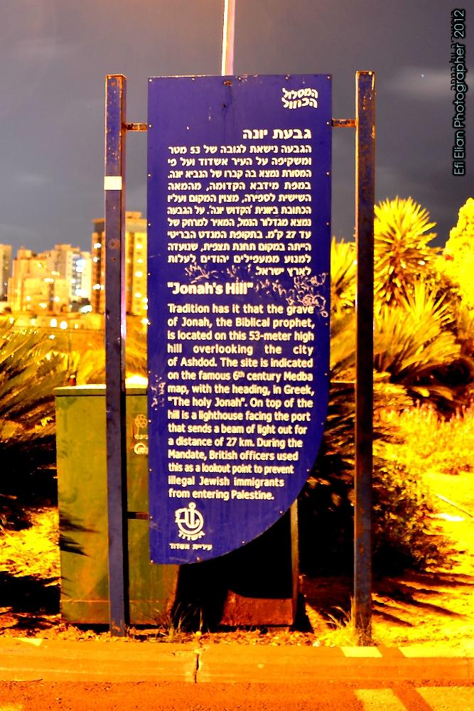 לוח מידע בכניסה לגבעת יונה - צילום: אפי אליאן