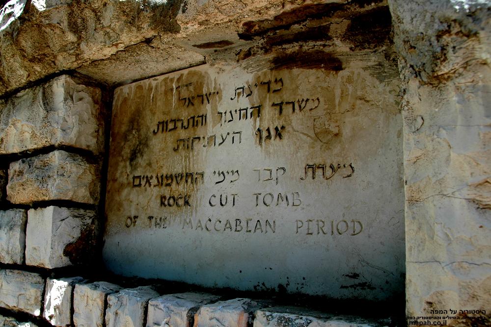 שילוט הכניסה למתחם קבר יאסון ברחוב אלפסי 10 רחביה ירושלים