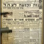 """היו ימים , קטעי עיתונות במוזיאון בתי האוסף של צה""""ל"""
