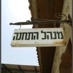 שלט מבנה מנהל התחנה - צילום: אפי אליאן