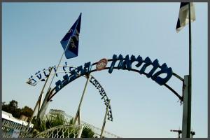 שילוט בכניסה למוזיאון הרכבת בחיפה