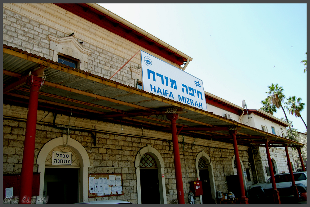 חזית מבנה תחנת רכבת חיפה מזרח