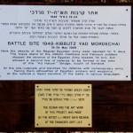 """לוח מידע בכניסה לאתר קרבות תש""""ח בקיבוץ יד מרדכי"""