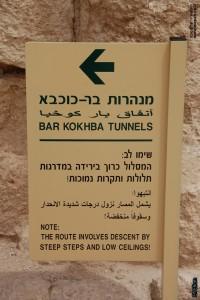 הדרך המובילה למנהרות שנחפרו בתקופת מרד בר כוכבא
