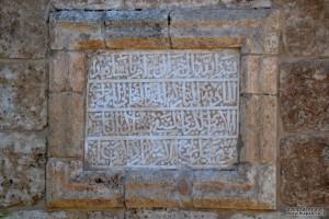הכתובת בצידו הצפוני של מגדל המינרה בתל יבנה