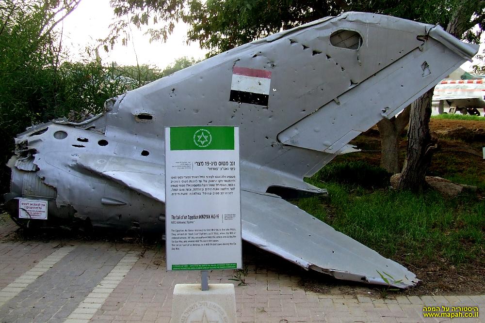 שרידי זנב מטוס מיג 19 מצרי במוזיאון חיל האויר