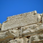 אחת מהכתובות בראש המגדל המערבי בקלעת נמרוד