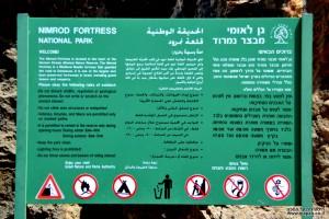 מידע אודות הגן הלאומי של מבצר נמרוד