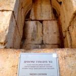 בור מים ובית שימוש עבור שומריו במבצר נמרוד