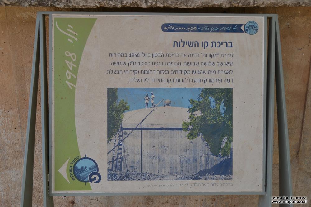 שלט מספר 2 בבריכת השילוח ביער חולדה
