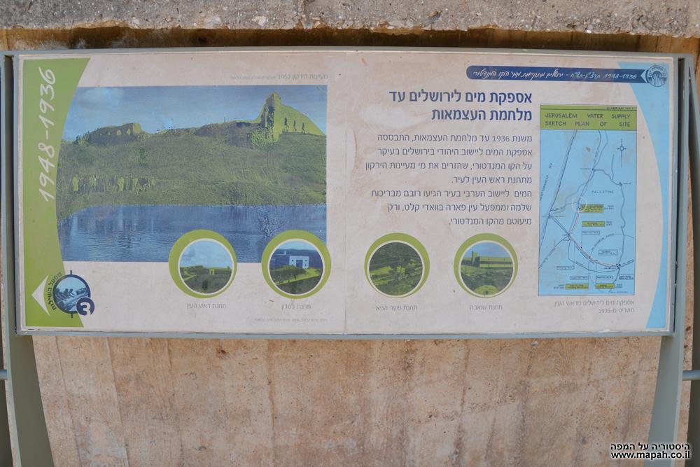 שלט מספר 3 בבריכת השילוח ביער חולדה
