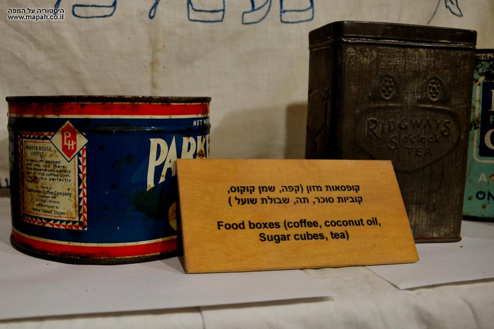 כלים ומצרכים שונים מתחילת המאה הקודמת במוזיאון מזכרת בתיה