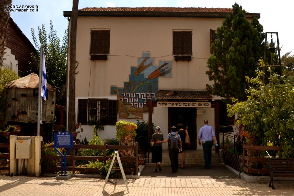מוזיאון מזכרת בתיה על שמו של ערן שמיר
