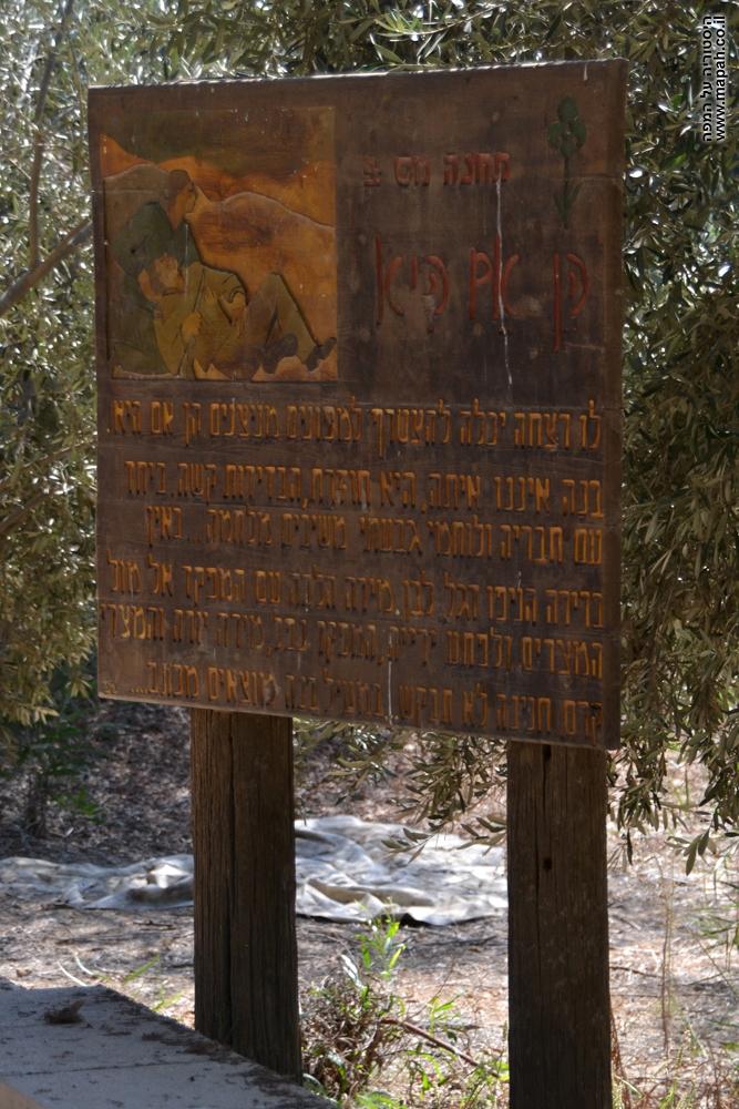 השלט המספר את סיפורה של מירה בן ארי בקיבוץ ניצנים