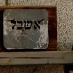 שלט הכניסה לנפחיית אשבל במזכרת בתיה - צילום: אפי אליאן
