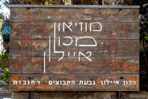 שלט הכניסה למוזיאון מכון איילון