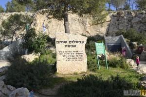 הכניסה למערת הנטיפים - מערת אבשלום - צילום: אפי אליאן