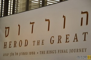 שלט הכניסה לתערוכה - דרכו האחרונה של מלך יהודה - צילום: אפי אליאן