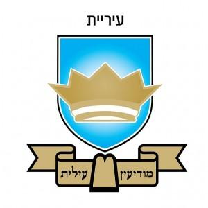 סמל העיר מודיעין עילית