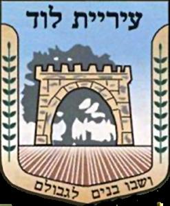 סמל העיר לוד