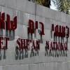 שלט הכניסה לגן הלאומי בית שאן