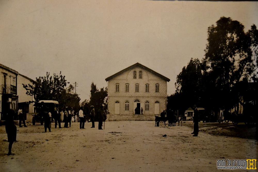 בית הכנסת הגדול בראשון לציון בשנת 1889 - צילום רפרודוקציה: אפי אליאן - מקור: מוזיאון ראשון לציון