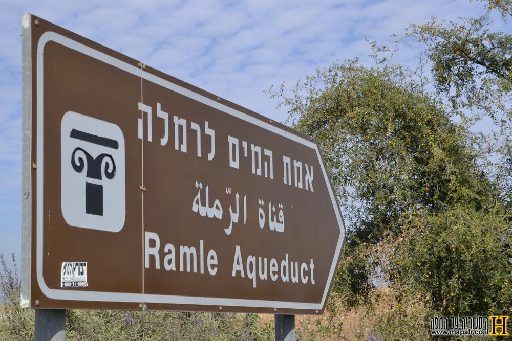 שלט הגישה לאמת המים ברמלה - צילום: אפי אליאן