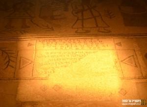 כתובת ביוונית עתיקה ובעברית בכניסה לבית הכנסת - צילום: אפי אליאן
