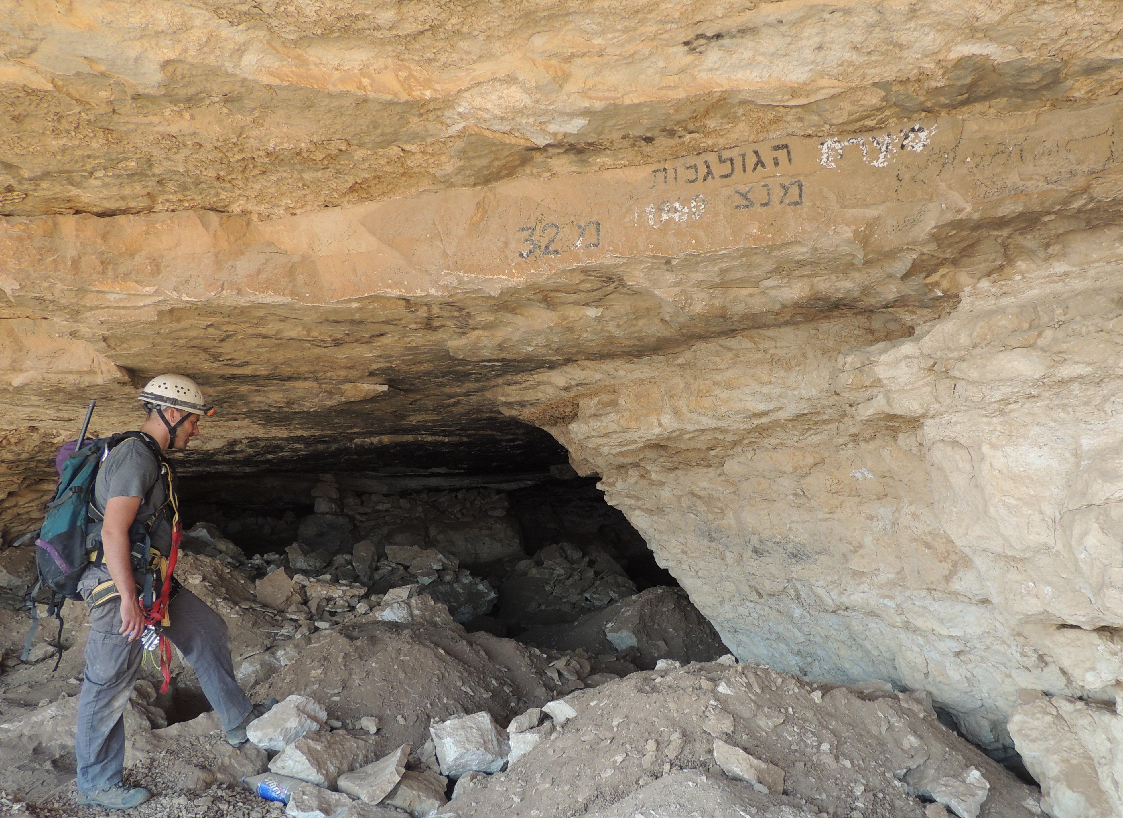 הכניסה למערת הגולגלות במדבר יהודה - צילום: היחידה למניעת שוד ברשות העתיקות