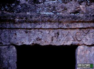כתובת יוונית בראש משקוף מערת קבורה בבית שערים - צילום: אפי אליאן