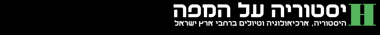 היסטוריה על המפה