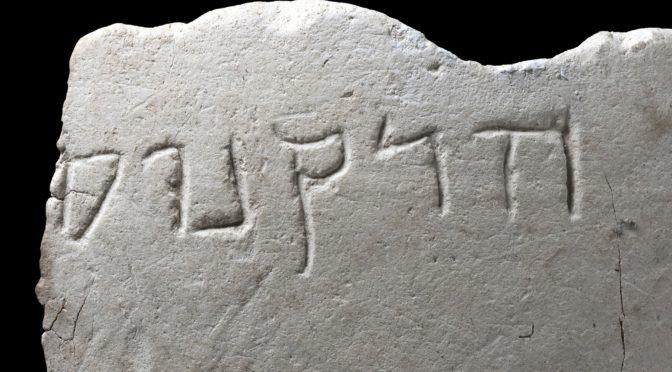 קערת אבן עתיקה בעלת כיתוב עברי נחשפה בחפירה בירושלים