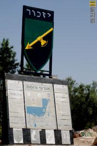 לוח המידע באנדרטת אגרוף ורומח - צילום: אפי אליאן