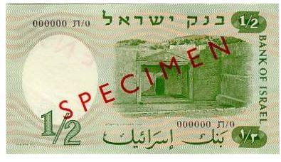 תמונת מערכת הקבורה העתיקה והמפוארת בגן הסנהדרין התנוססה על שטר חצי הלירה הישראלית. קרדיט: בנק ישראל