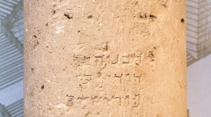 כתובת אבן בת 2000 שנה הנושאת את שמה המלא של ירושלים נחשפה לראשונה בחפירות רשות העתיקות