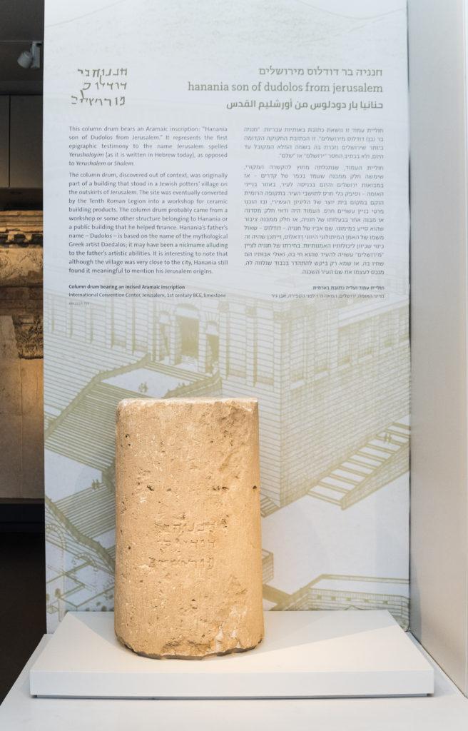 הכתובת הנדירה מירושלים כפי שמוצגת במוזיאון ישראל. צילום סטודיו: לורה לכמן