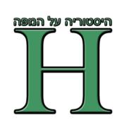 ירושלים ואיזור יהודה