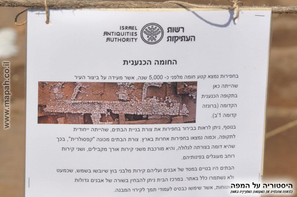 דף מידע החומה הכנענית עין אסור