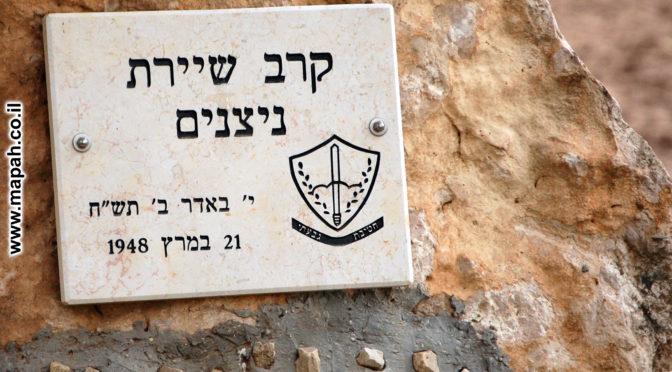 המתקפה על שיירת ניצנים (אנדרטת שיירת ניצנים מחנה חסה)