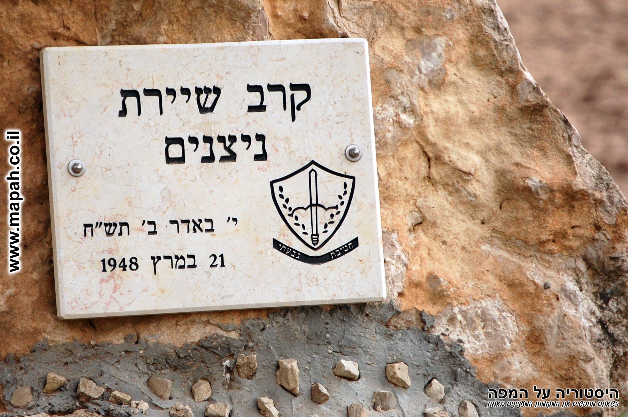 קרב שיירת ניצנים - כביש 232 - צילום: אפי אליאן