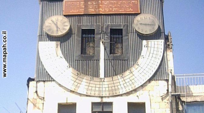 """מדור """"מבט אל העבר"""" זהרי חמה – בניין שעון השמש בירושלים"""